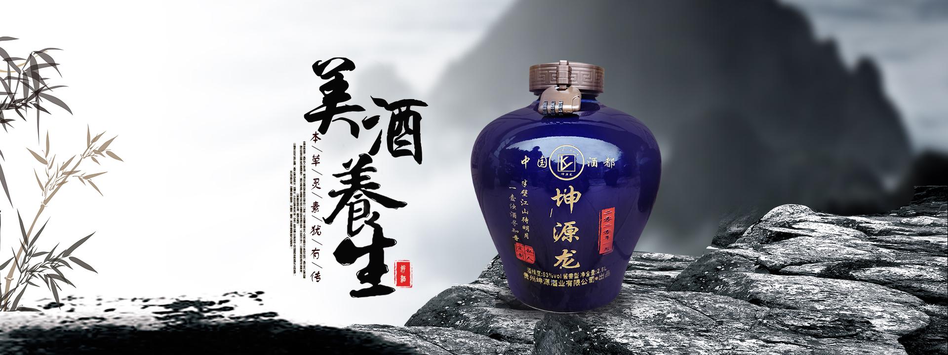 贵州坤源酒业